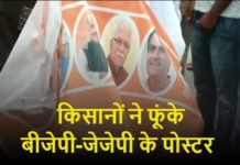 Farmers burns BJP-JJP hoardings Farmer Chakka Jam