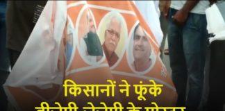 Farmers burns BJP-JJP hoardings Farmer Chakka Jam
