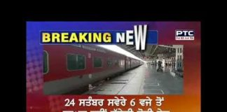 14 trains running from Ferozepur division stations canceled