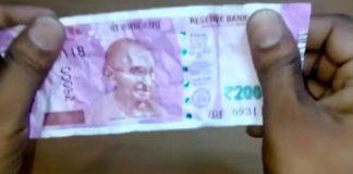 Haryana Police caught fake currency printing machine from Punjab