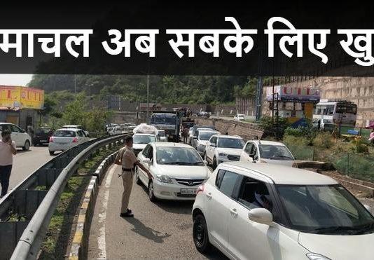 Himachal opens its borders हिमाचल के बॉर्डर खुले Himachal Latest News