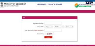 NTA JEE Main September Exam Result 2020 Announced
