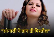 Mandal president accuses Sonali Phogat for beating him