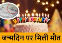 Minor Died in a Road Accident on his Birthday Fatehabad News (2)