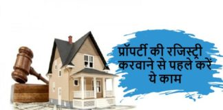 New rule for Property registry in Haryana | Registry Software