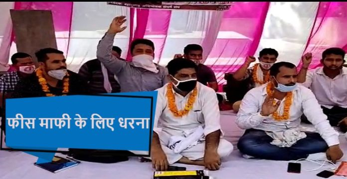 Parents protest for School fee waiver (2)