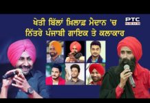 Punjabi artists standing shoulder to shoulder with farmers