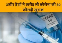 Rich countries book more than 50 percent coronavirus vaccine (3)