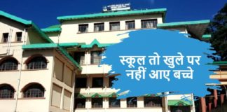 School open in Himachal, only 3 students arrive in Portmore (1)