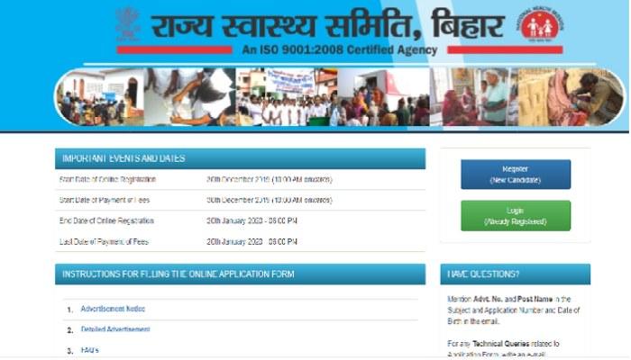 State Health Society Bihar Recruitment 2020 (4)