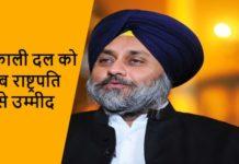 Sukhbir Singh Badal urges President Ram Nath Kovind not to sign the bills