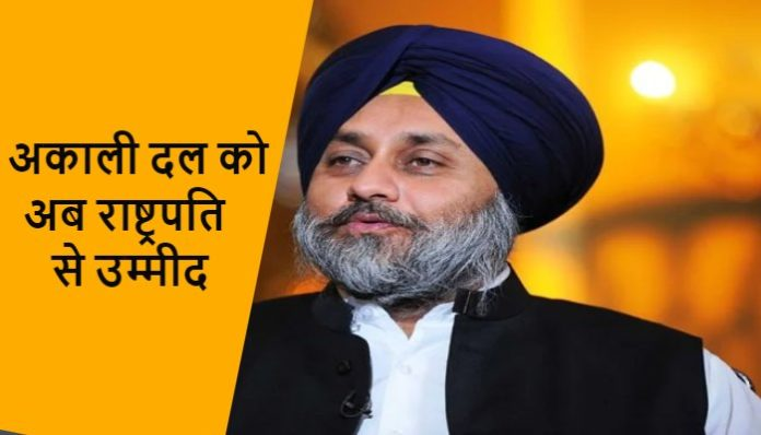 Sukhbir Singh Badal urges President Ram Nath Kovind not to sign the bills