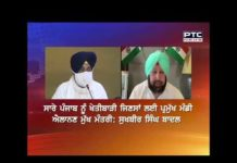 Sukhbir Singh Badal's suggestion to Capt. Amarinder Singh