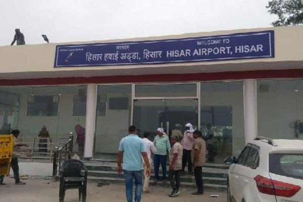 Taxi way work started at Hisar Airport Haryana Latest News