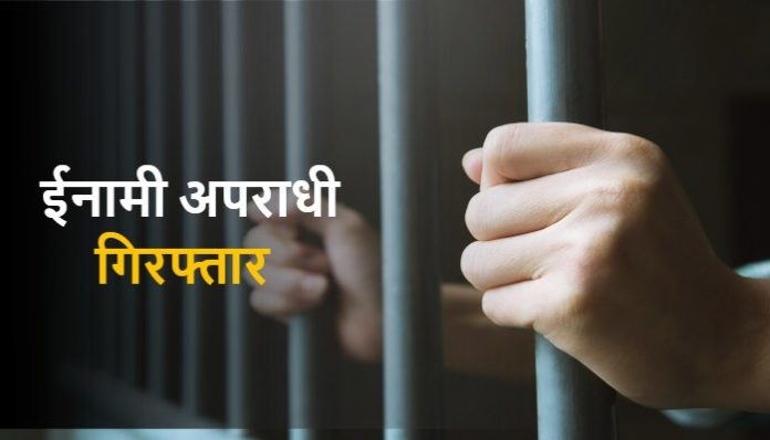 Two wanted rewarded criminals arrested in Haryana (1)