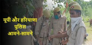 UP Police entered in Haryana Police Jurisdiction Haryana News (4)