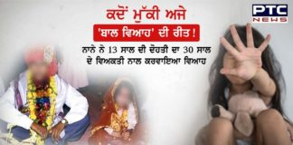 13 year old girl marriage in moga Punjab