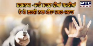 Girl raped in Sultanpur Lodhi