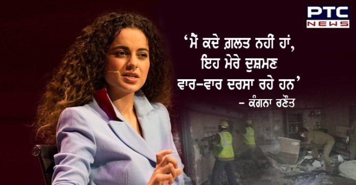Kangana Ranaut's tweets -BMC demolishes office in Mumbai