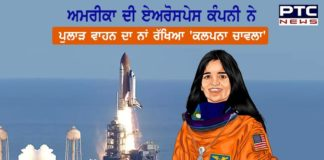 Northrop Grumman names spacecraft honour of Kalpana Chawla