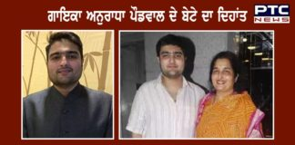 Singer Anuradha Paudwal's Son Passes Away At 35