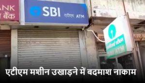 ATM Theft Case, ATM Theft, ATM theft bid foiled, Rewari News, Crime News Haryana,