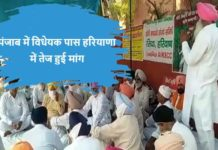 Haryana Farmers Demand