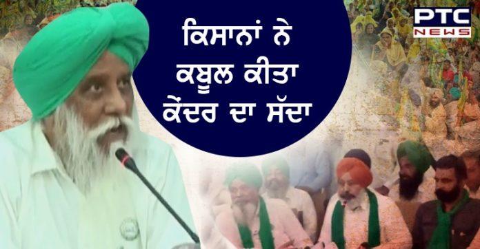 Agriculture Bill 2020 : 29 Farmers' organizations meeting at Kisan Bhawan Chandigarh