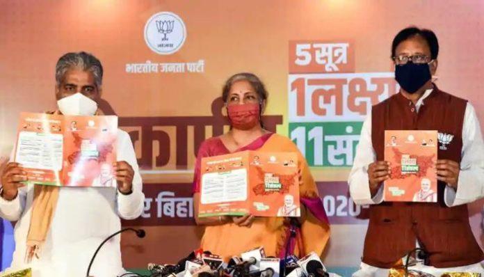BJP Bihar manifesto