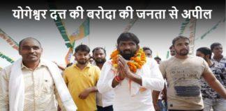 Yogeshwar Dutt Campaigning in Baroda