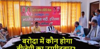 Baroda by-election, BJP Election Committee Meeting, BJP Candidate in Baroda, Haryana Politics,