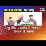 Controversial statement of Cabinet Minister Sadhu Singh Dharamsot