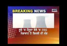 Deepening power crisis in Punjab