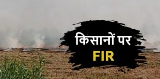 FIR lodged against 3 farmers for burning stubble | Haryana News