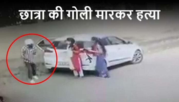 Girl shot dead