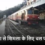 Kalka to Shimla Train