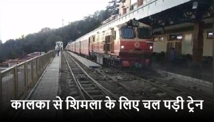 Kalka to Shimla Train