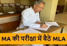 JJP MLA Ishwar Singh gives online exam for his 3rd MA at the age of 72 (1)