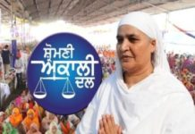 Bibi Jagir Kaur Istri Akali Dal Punjab more appointments