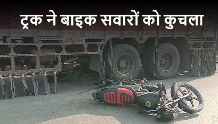 Truck Crushes Bike Riders