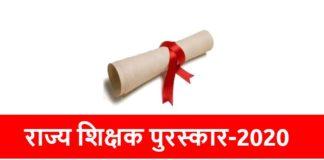 Online Application for Teachers Award