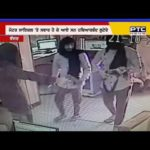 In Machhrauli village of Jhajjar, PNB Bank robbery