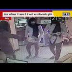 In Machhrauli village of Jhajjar, PNB Bank robbery