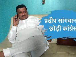 Pradeep Sangwan Leave Congress