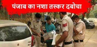 Drug Smuggling Haryana