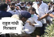 Rahul Gandhi arrested | Hathras Gangrape Case Update