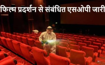 SOPs for reopening of cinema halls announced Hindi News (1)