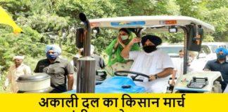Shiromani Akali Dal Kisan March Punjab Farmer Protest