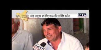 Spotlight Haryana | Haryana Baroda byelection Special