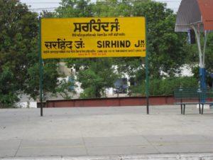 Sri Guru Granth Sahib Ji Disrespect Gurdwara Sahib near Sirhind